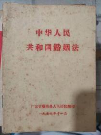 《中华人民共和国婚姻法》中共中央关于保证执行婚姻法给全党的通知、中华人民共和国婚姻法