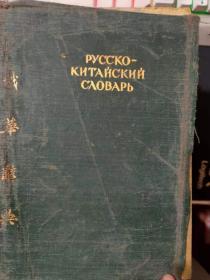 《俄华辞典》