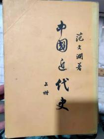 《中国近代史 上册》第一章 第一次鸦片战争、第二章 中国人民的反英反满门争、 第三章 太平天国革命、第四章 第二次鸦片战争第五章 洋务派的[自强]与第一次割地狂潮.........