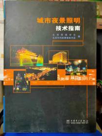 《城市夜景照明技术指南》