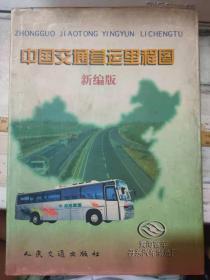《中国交通营运历程图 新编版》