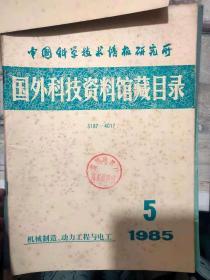 中国科学技术情报研究所《国外科技资料馆藏目录 1985 5/31787-4017》动力工程、原子能技术、电工技术、机械制造