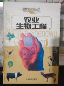 新世纪农业丛书《农业生物工程》