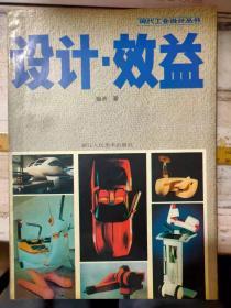现代工业设计丛书《设计·效益》