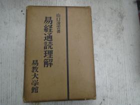 昭和三十五年七月十七日发行/山口凌云著《易经通読理解》(易哲理と卜筮の概念/上经/下经)