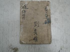 一九八二年秋/刘贵雄《迷语簿》(手写本手稿)