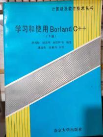 计算机及软件技术丛书 《学习和使用BOrlando C++(下册)》