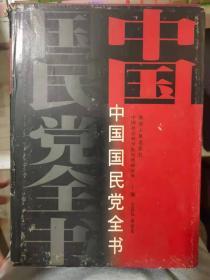 """《中国国民党全书 上》中国国民党的创立、中国国民党与北伐战争、中国国民党南京政权的巩固和""""镶外安内""""政策、中国国民党与抗日战争、国民党政权在大陆的覆灭......"""