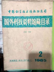 中国科学技术情报研究所《国外科技资料馆藏目录 1985 2/0744-1559》动力工程、核动力工程、电工技术、机械制造