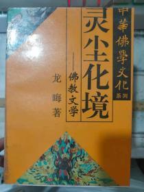 中华佛学文化系列 《灵尘化境——佛教文学》