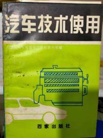 《汽车技术使用》