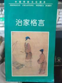 中国传统文化读本《治家格言》