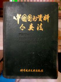 《中国图书资料分类法(第二版)》A 马克思主义 列宁主义 毛泽东思想、B 哲学、C社会科学总论、D 政治 法律、E 军事、F 经济、.........
