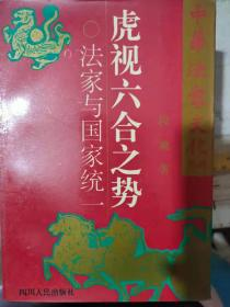 中华法家文化系列《虎视六合之势——法家与国家统一》