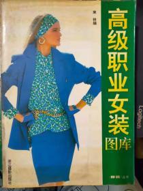 摩登丛书《高级职业女装图库》