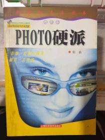 新电脑生活丛书精华本《PHOTO硬派》(内附光盘)