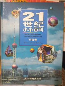 《21世纪小小百科 科技卷》改变人类生活的发明、食品与服装的加工技术、玩具和日常用品、房屋和桥梁建筑、交通工具、信息传递技术、探测宇宙的空间技术.