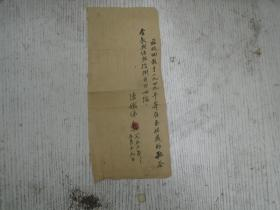 一九五三年五月十九日《陈嫩俤条》兹收回我于一九四九寄存玉妹处的租谷全数弍佰弍拾捌斤正此据(手写手稿)