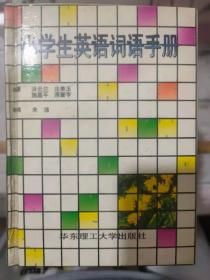 《 小学生英语词语手册》