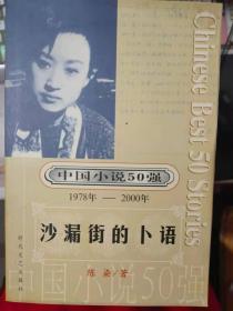 中国小说50强 1978年-2000年《沙漏街的卜语》时间不逝 圆圈不圆、破开、嘴唇里的阳光、无处告别、与往事干杯、凡墙都是门.......
