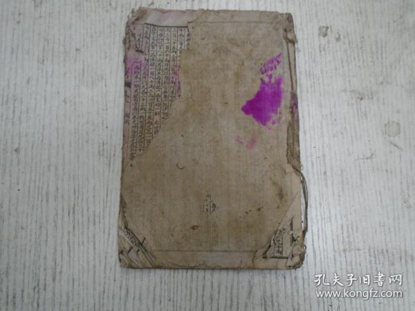 《皇朝文献通考节要》卷八至卷九(国用考/选举考)