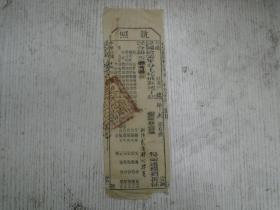 民国三十二年四月《浙江景宁县土地陈报单》(空白未填写)