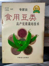 农家乐丛书《食用豆类高产优质栽培技术》