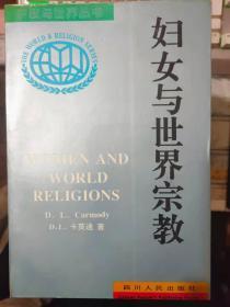 《妇女与世界宗教》