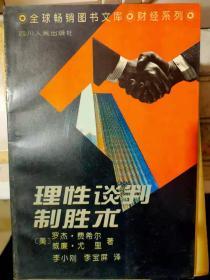 全球畅销图书文库·财经系列.《理性谈判制胜术——哈佛谈判教案》