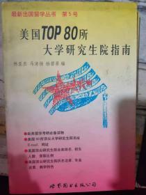 最新出国留学丛书第5号《美国TOP80所大学研究生院指南》