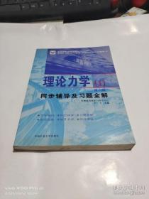 理论力学1第六版同步辅导及习题全解中国矿业大学出版