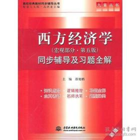 西方经济学  第五版 (宏观部分) 同步辅导及习题全解 (九章丛书)(高校经典教材同步辅导丛书)