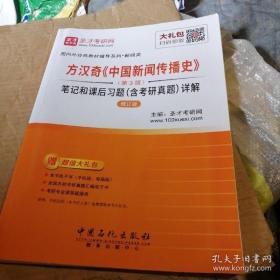 圣才教育·方汉奇《中国新闻传播史》(第3版)笔记和课后习题(含考研真题)详解(修订版)(赠电子书大礼包)