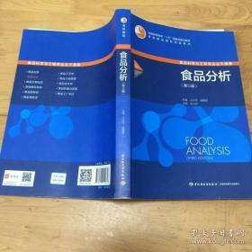 """食品分析(第三版)(普通高等教育""""十五""""国家家规划教材)"""