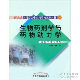 生物药剂学与药物动力学(供药学类专业用)