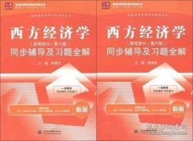 西方经济学宏观部分+微观部分第六版同步辅导及习题全解