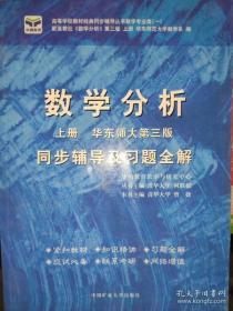 数学分析同步辅导及习题全解上册华东师大第三版中国矿业大学出版社