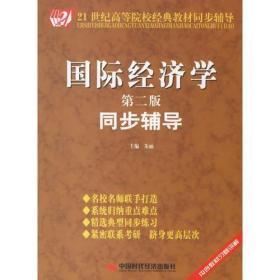 国际经济学同步辅导(第二版)