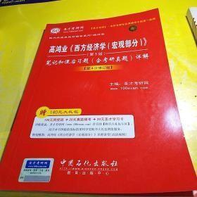 西方经济学(宏观部分)(第5版)笔记和课后习题(含考研真题)详解(第4次修订版