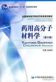"""普通高等教育""""十一五""""国家级规划教材:药用高分子材料学(第三版)"""