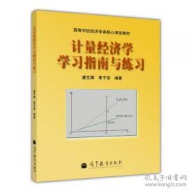 计量经济学学习指南与练习