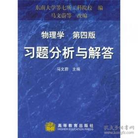 物理学(第4版)习题分析与解答