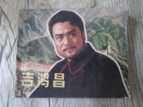 吉鸿昌 (书口下方有水渍)