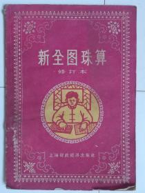 新全图珠算(修订本)(有水渍)
