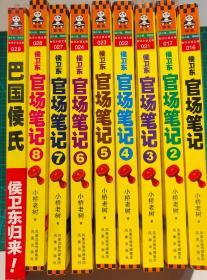 【二手99新】侯卫东官场笔记1-8全集➕巴国侯氏   小桥老树著