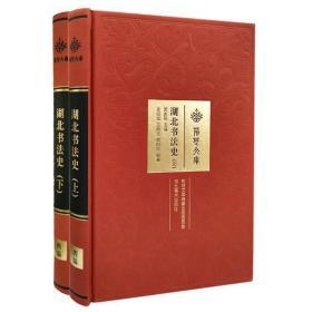 湖北书法史