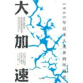 大加速:1945年以来人类世的环境史(见识丛书49)