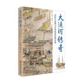 大运河传奇:京杭大运河与中华优秀传统文化