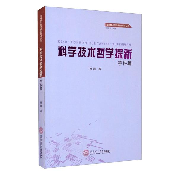 科学技术哲学探新·学科篇