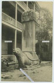 1920年代南京仪凤门外天妃宫的明代石碑老明信片,天妃宫于1925年遭毁,碑当时虽存,但在1932年妈祖生日庙会断裂。此照片为完好时期拍摄。其修复后1997年被移入静海寺。记述郑和下西洋的航海的事迹,历次往返过程中在海上遭遇惊涛骇浪,都因为受到妈祖的保佑才能安全脱险。